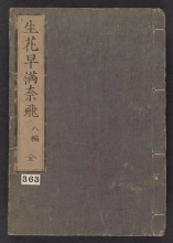 Cover of Ikebana hayamanabi v. 8