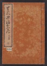Cover of Ikebana hayamanabi v. 9