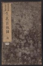 Cover of Ikebana hyakubeizu v. 2, pt. 1