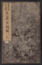 Cover of Ikebana hyakubeizu