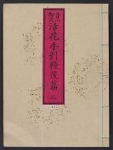 Cover of Ikebana tebikigusa v. 2