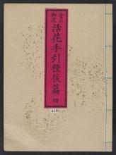 Cover of Ikebana tebikigusa
