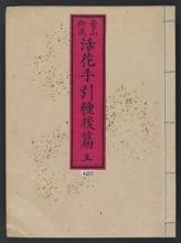 Cover of Ikebana tebikigusa v. 5