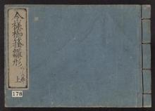 Cover of Imayol, kushi kiseru hinagata v. 1