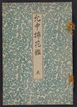 Cover of Inchul,-ryul, sol,ka kagami