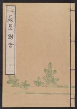 Cover of Itsukushima zue v. 1