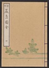 Cover of Itsukushima zue v. 4