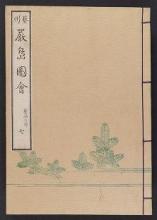 Cover of Itsukushima zue v. 7