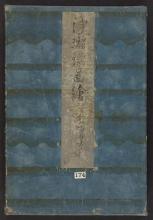 Cover of Jōruri zue