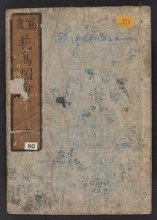 Cover of Kachō shashin zui v. 1