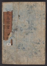 Cover of Kachō shashin zui v. 2