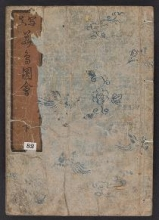Cover of Kachol, shashin zui