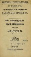 Cover of Kaiatonsera ionterennaientak8a ne teieiasontha ne taiakos8ateten tsi iakori8iioston Kahna8ake tiakoshon