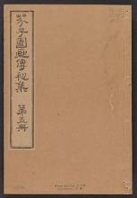 Cover of Kaishien gaden v. 1, pt. 5