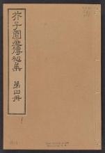 Cover of Kaishien gaden v. 1, pt. 4