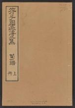 Cover of Kaishien gaden v. 2, pt. 7