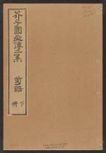 Cover of Kaishien gaden v. 2, pt. 8