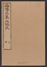 Cover of Kaishien gaden v. 3, pt. 5