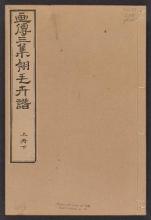 Cover of Kaishien gaden v. 3, pt. 2