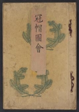 Cover of Kanbō zue
