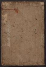 Cover of Kanrin gafu