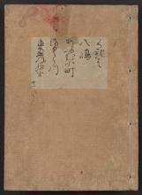 Cover of [Kanze-ryū utaibon v. 11