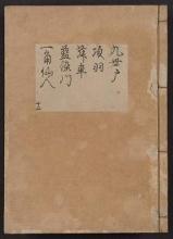 Cover of [Kanze-ryū utaibon v. 12