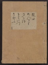 Cover of [Kanze-ryū utaibon v. 13