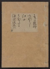 Cover of [Kanze-ryū utaibon v. 14