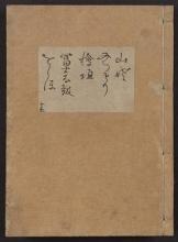 Cover of [Kanze-ryū utaibon v. 15