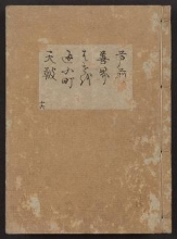 Cover of [Kanze-ryū utaibon v. 16