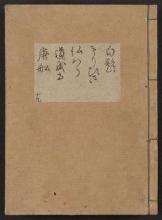 Cover of [Kanze-ryū utaibon v. 19