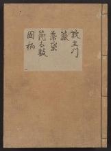 Cover of [Kanze-ryū utaibon v. 1