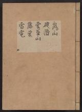 Cover of [Kanze-ryū utaibon v. 20