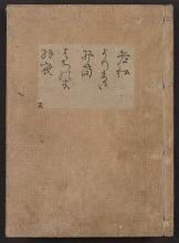 Cover of [Kanze-ryū utaibon v. 3