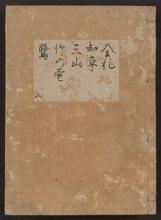Cover of [Kanze-ryū utaibon v. 6