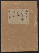 Cover of [Kanze-ryū utaibon v. 7