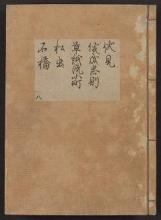 Cover of [Kanze-ryū utaibon v. 8