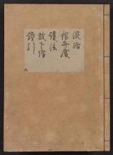 Cover of [Kanze-ryū utaibon v. 9