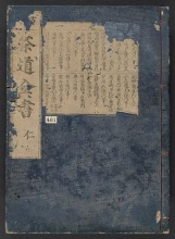Cover of Kokon chadō zensho v. 1