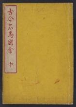 Cover of Kokon meiba zui v. 2