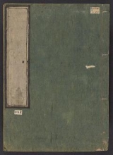 Cover of [Koryū ikebana saizu]