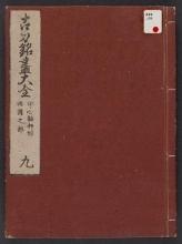 Cover of Kotol, meitsukushi taizen