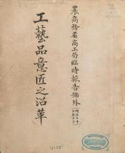 Cover of Kōgeihim ishō no enkaku