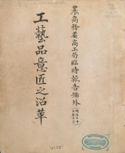 Cover of Kōgeihim ishō no enkaku