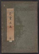 Cover of Kōkai chadō