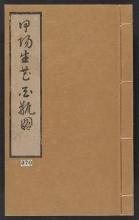 Cover of Kol,yol, ikebana hyakuheizu v. 1