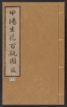 Cover of Kōyō ikebana hyakuheizu v. 2