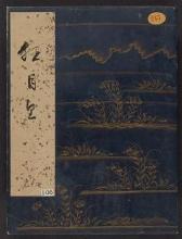 Cover of Kyōgetsubō