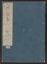 Cover of Kyōka Keikashū
